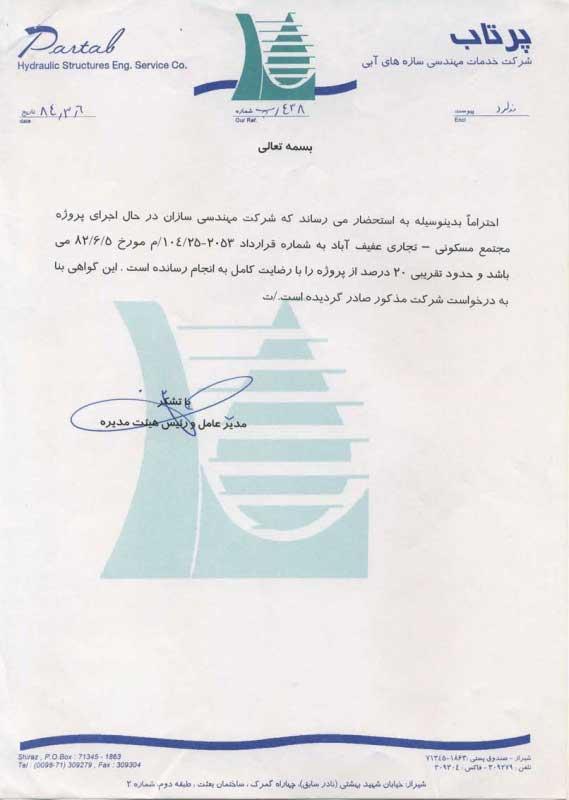 حسن اجرای قرارداد عفیف آباد