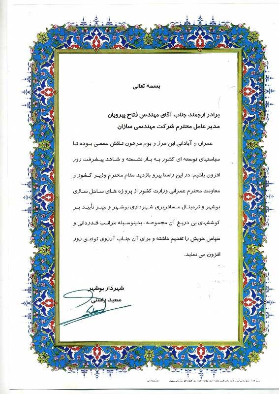 تقديرنامه پروژه ساحل سازی و ترمینال بوشهر
