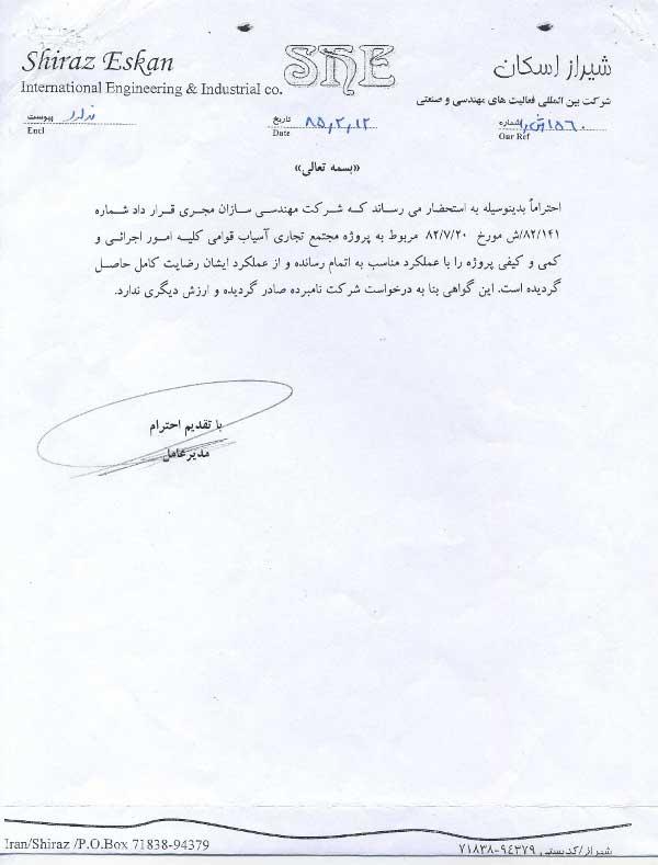 حسن اجرا آسیاب قوامی